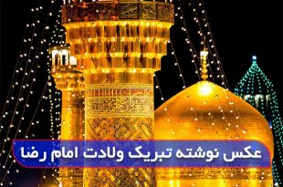 گالری عکس پروفایل تبریک ولادت و میلاد امام رضا