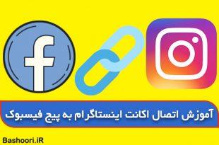 چگونه حساب اینستاگرام خود را به فیسبوک وصل کنیم