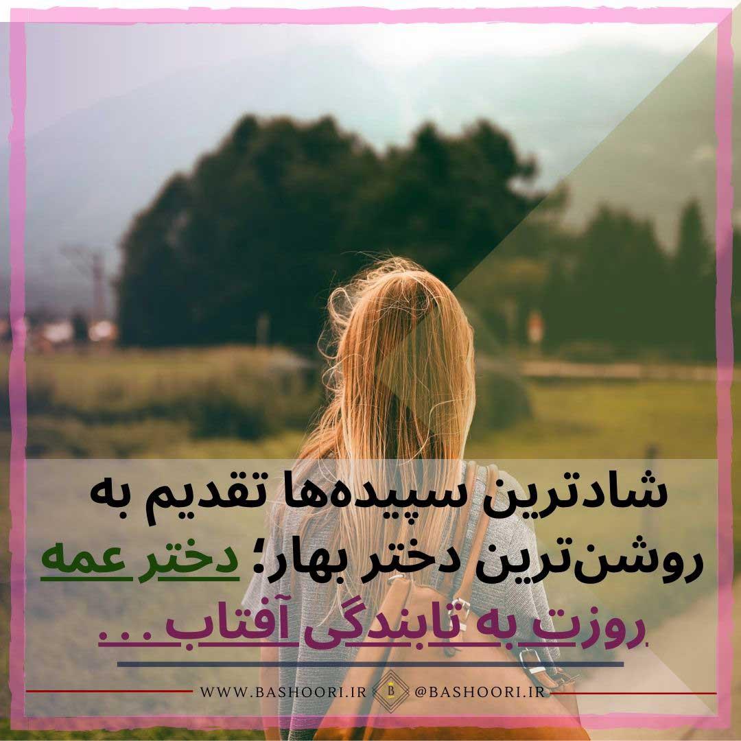 تصویر جملات روز دختر مبارک به دختر عمه