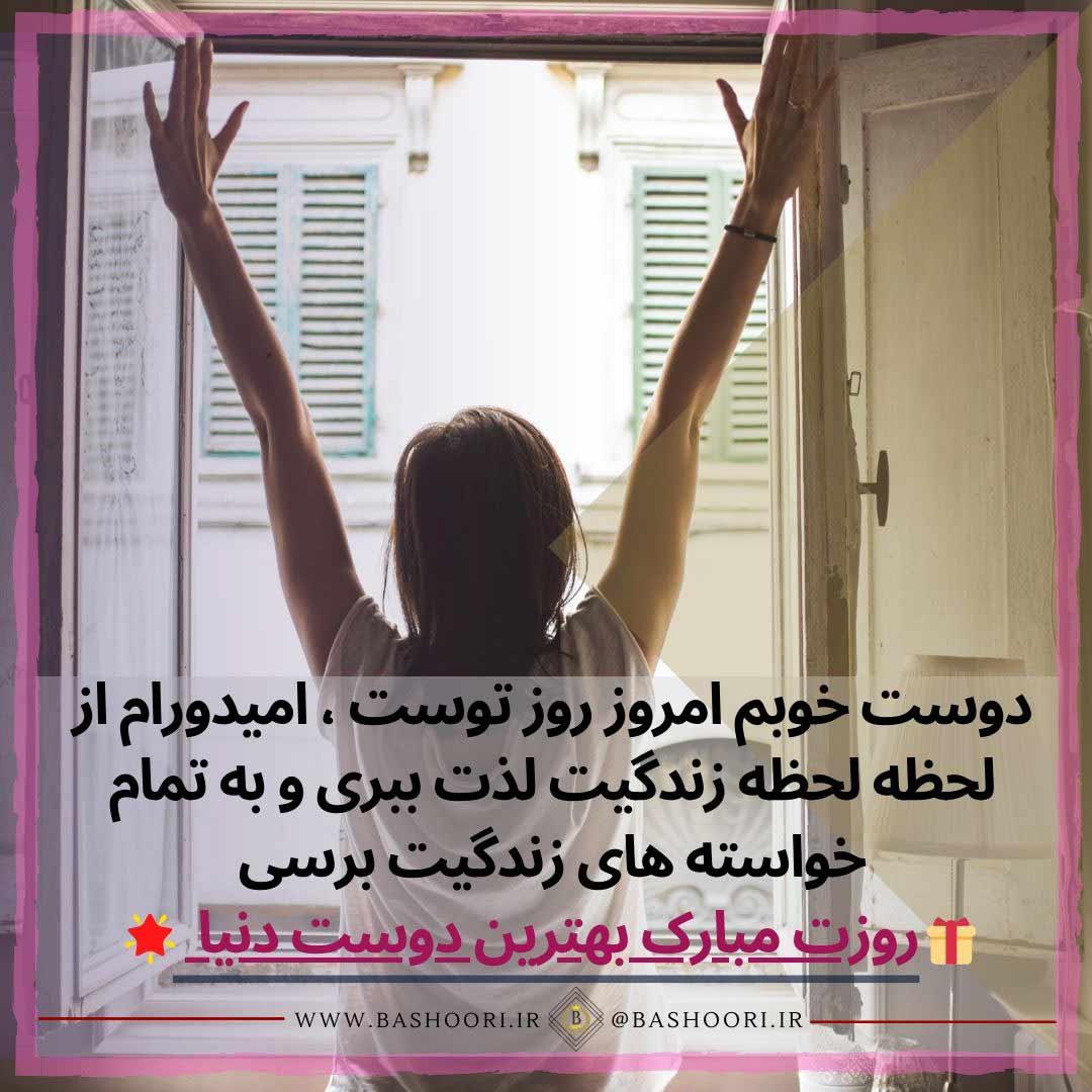 عکس نوشته تبریک روز دختر به دوست صمیمی