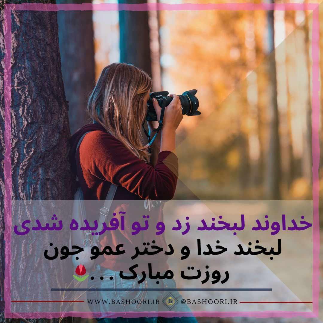 عکس نوشته روز دختر برای دختر عمو