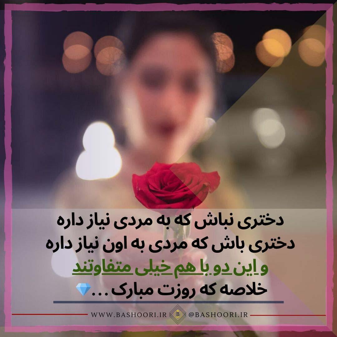 ولادت حضرت معصومه و روز دختر مبارک باد