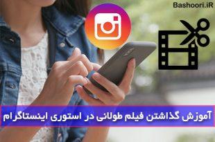 چگونه ویدیوهای طولانی را در استوری های اینستاگرام منتشر کنیم