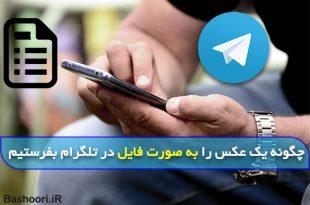 چگونه یک عکس را به صورت فایل در تلگرام بفرستیم