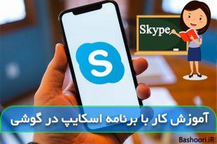 آموزش کار با برنامه اسکایپ در گوشی اندروید