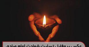گالری عکس متن شهادت امام جعفر صادق