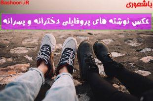 عکس پروفایل نوشته دار پسرانه و دخترانه با کیفیت بالا