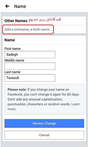 تغییر یوزرنیم فیسبوک