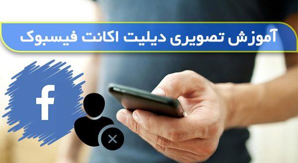 چگونه فیسبوک خود را دیلیت اکانت کنیم