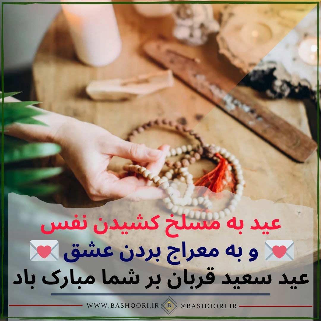پیام تبریک عید قربان با تصویر برای دوستان