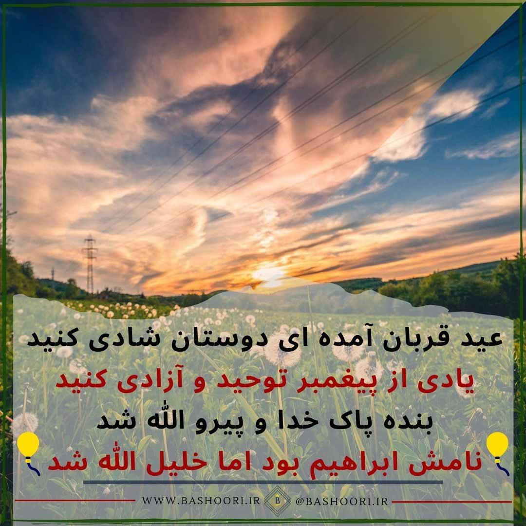 متن ادبی تبریک عید قربان کوتاه