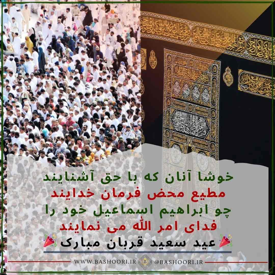 کارت پستال عید قربان پیشاپیش مبارک
