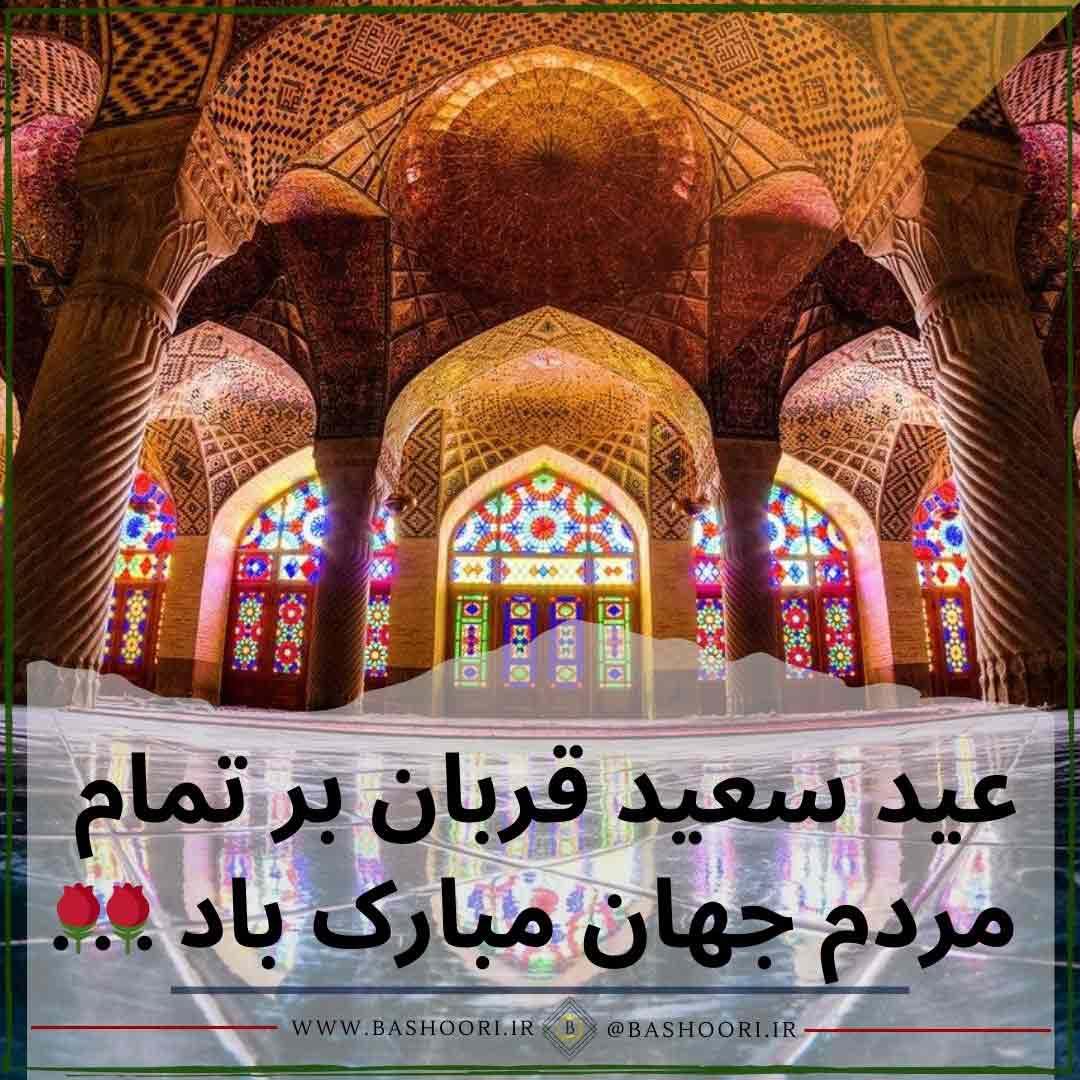 عکس عید سعید قربان بر همگان مبارک باد