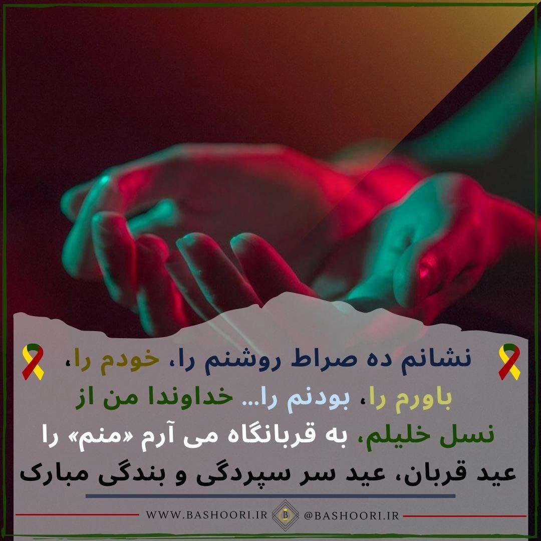عکس پروفایل عید قربان پیشاپیش مبارک