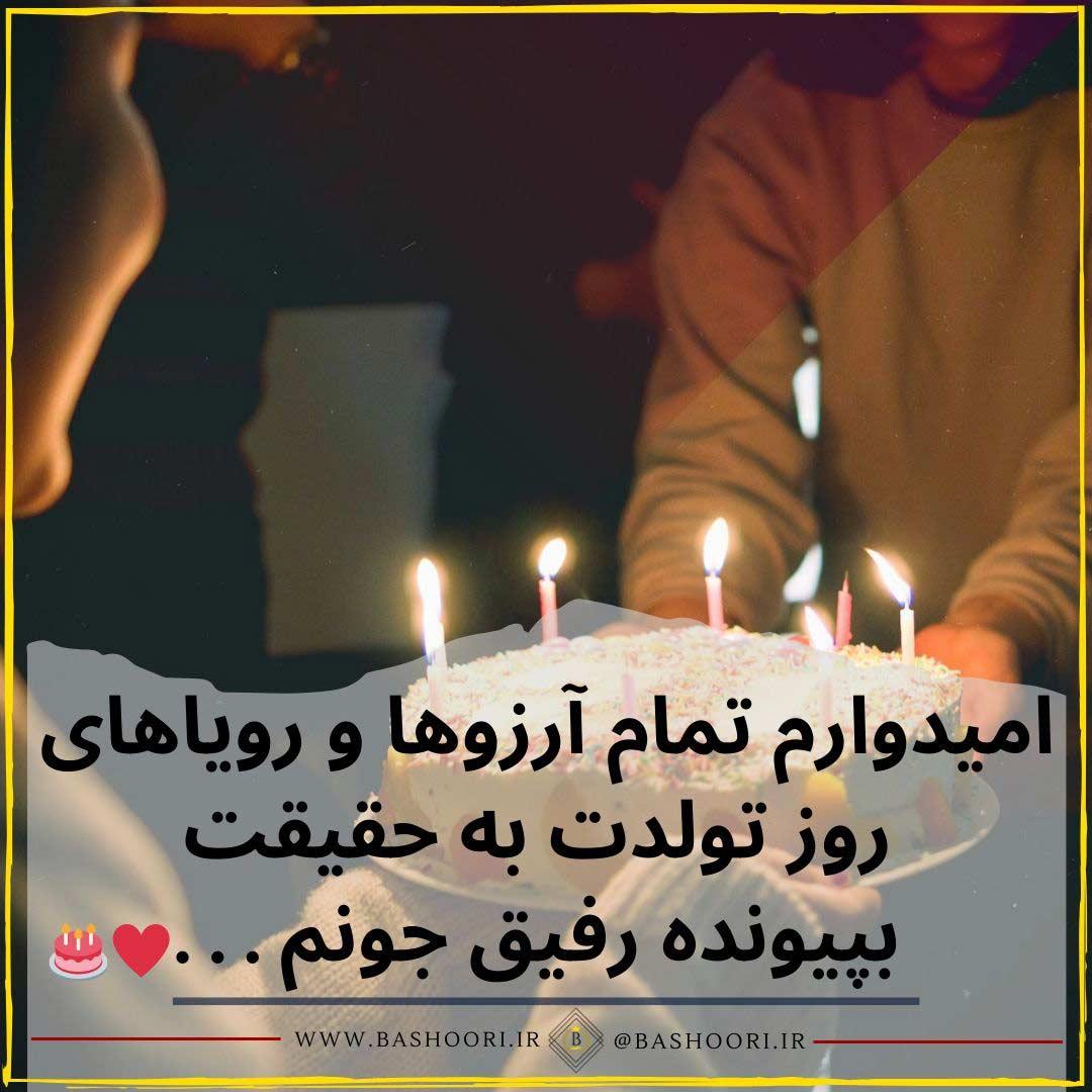 تصاویر نوشته دار رفیق عزیزم تولدت نزدیکه