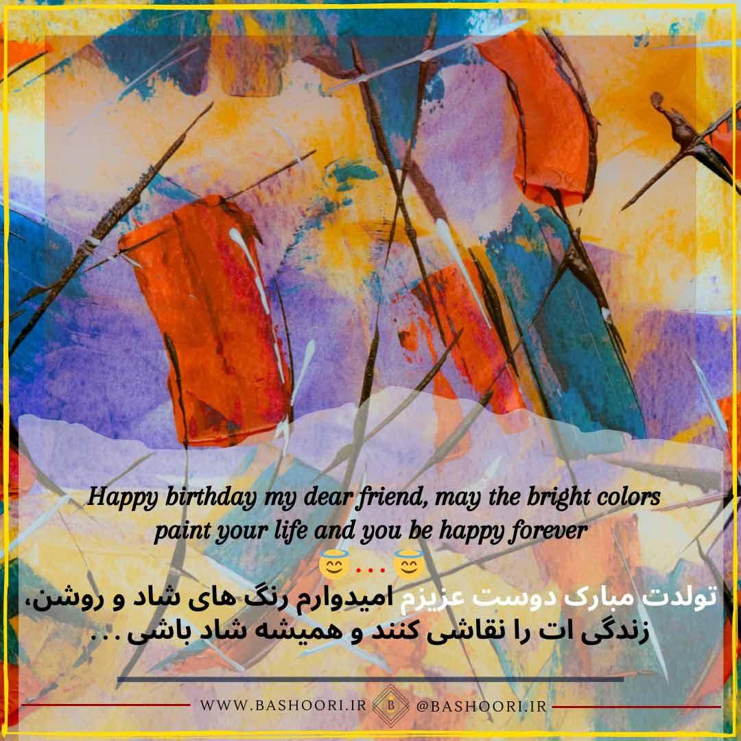 متن تبریک تولد متفاوت انگلیسی برای دوست