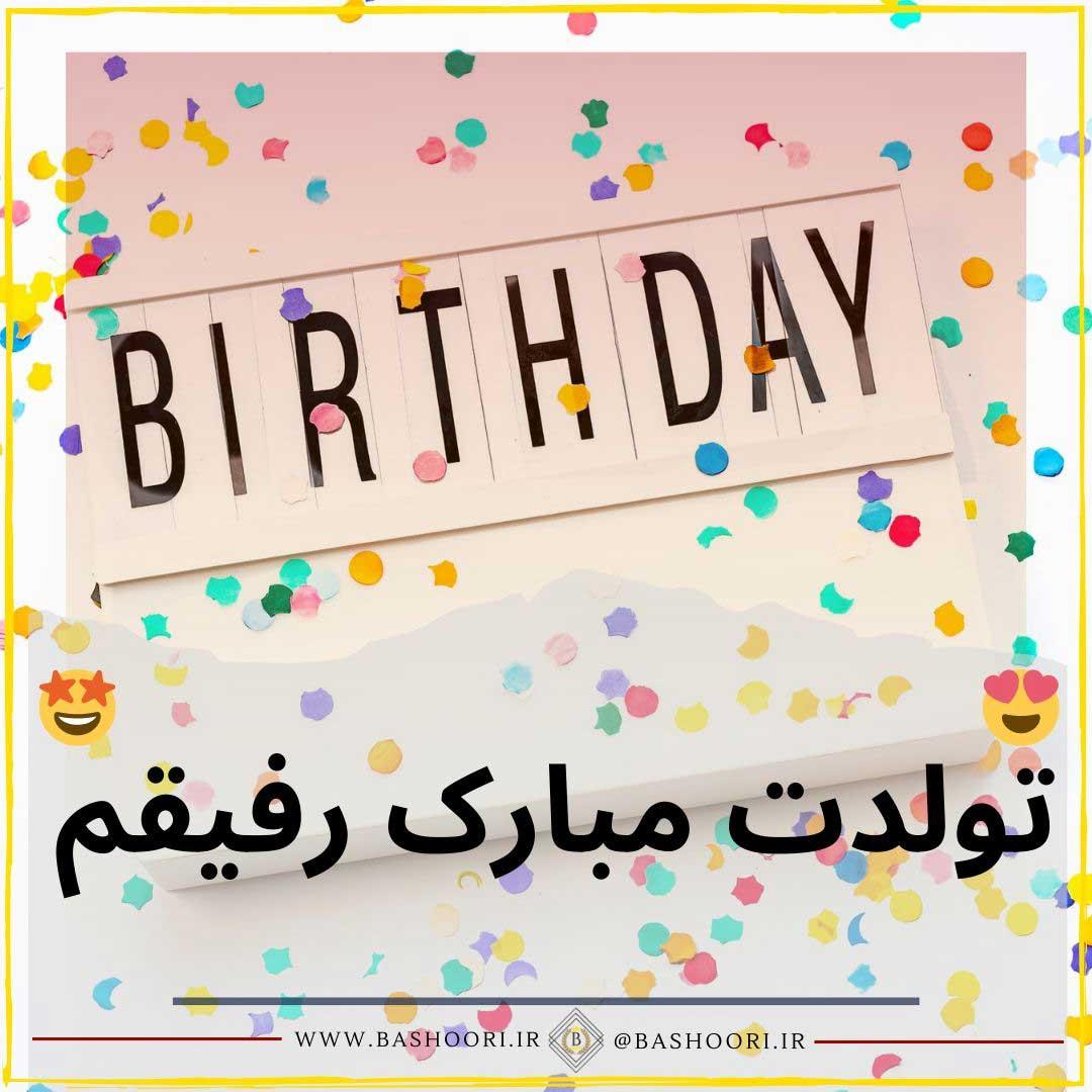 عکس پروفایل دوست خوب من تولدت مبارک