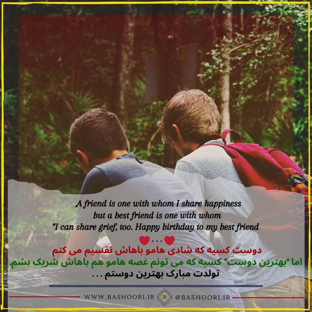 جمله انگلیسی به فارسی رفیق تولدت مبارک