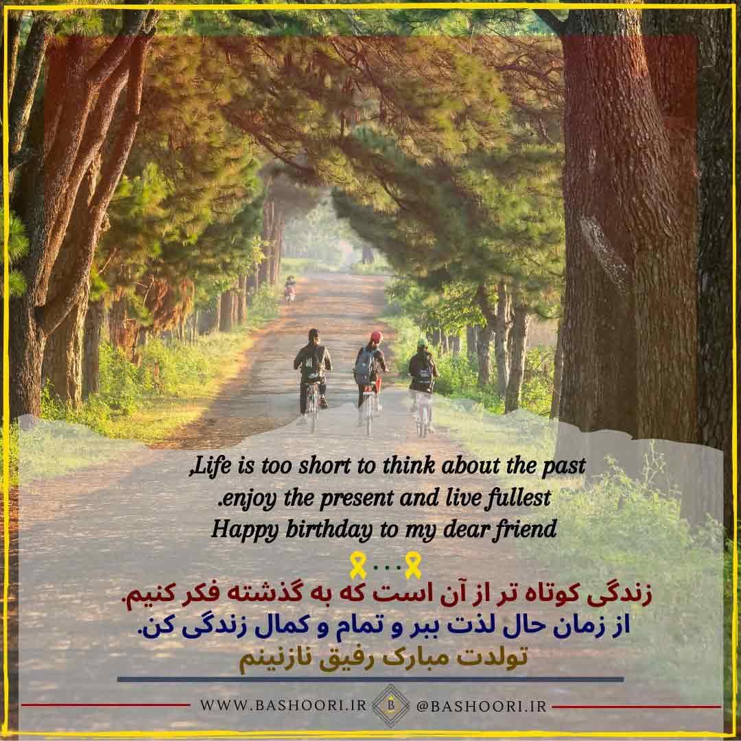 جمله انگلیسی تولدت مبارک رفیق