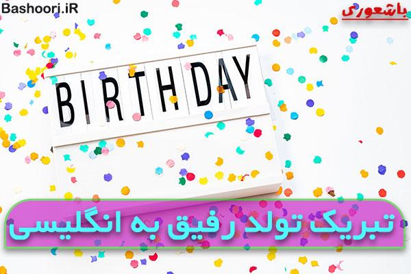 عکس نوشته تولدت مبارک رفیق عزیزم به انگلیسی