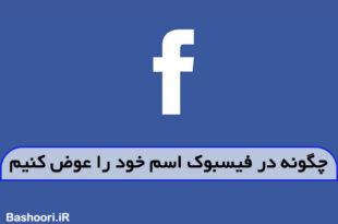 چگونه در فیسبوک اسم خود را عوض کنیم
