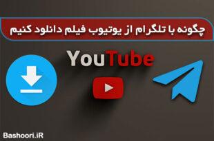 چگونه با ربات تلگرام از یوتیوب فیلم دانلود کنیم