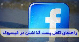 چگونه در فیسبوک پست بگذاریم