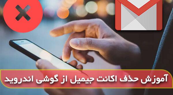 چگونه حساب جیمیل را از گوشی حذف کنیم