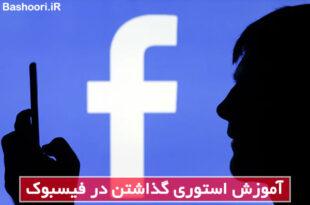 چگونه در فیسبوک استوری بگذاریم