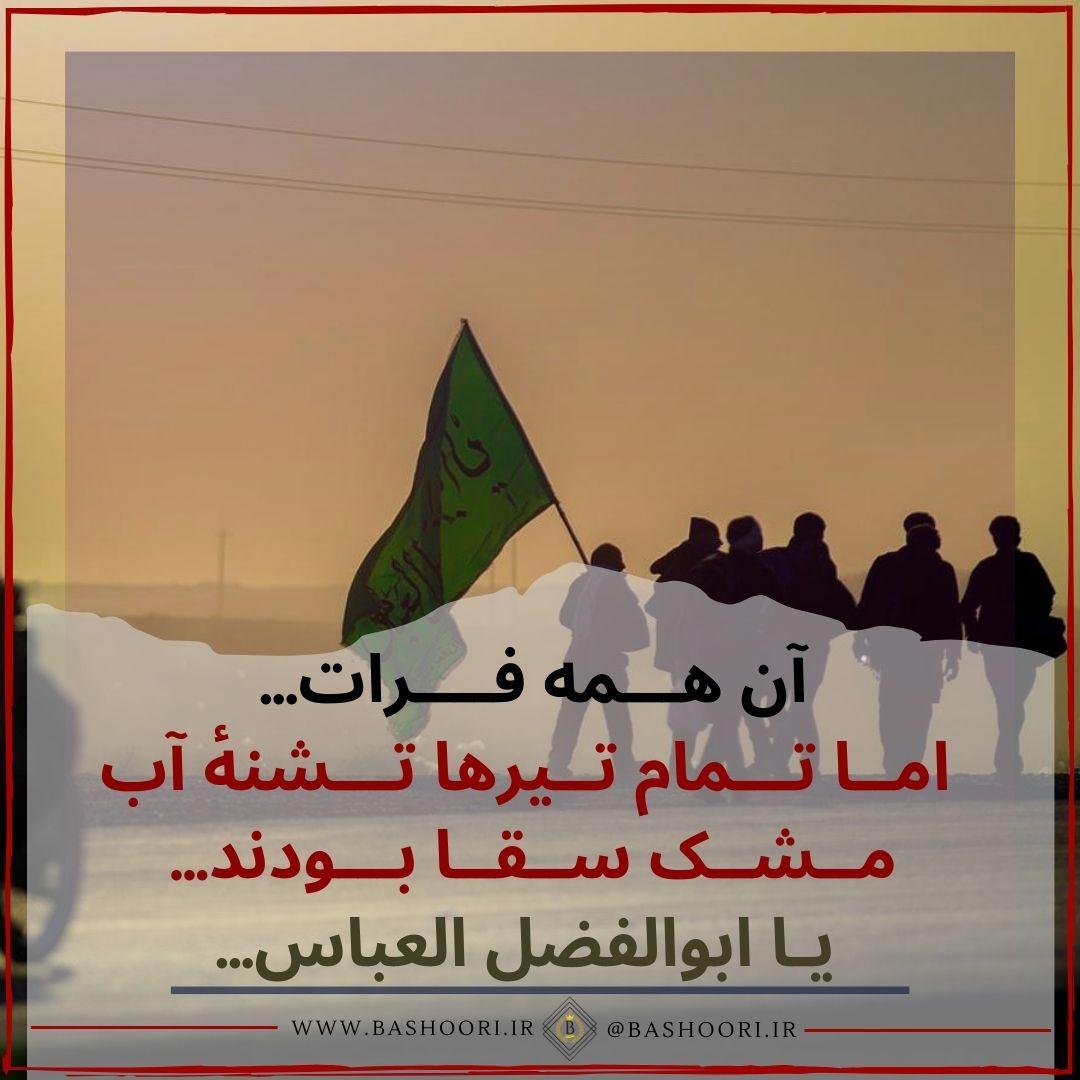 عکس نوشته شهادت حضرت ابوالفضل العباس