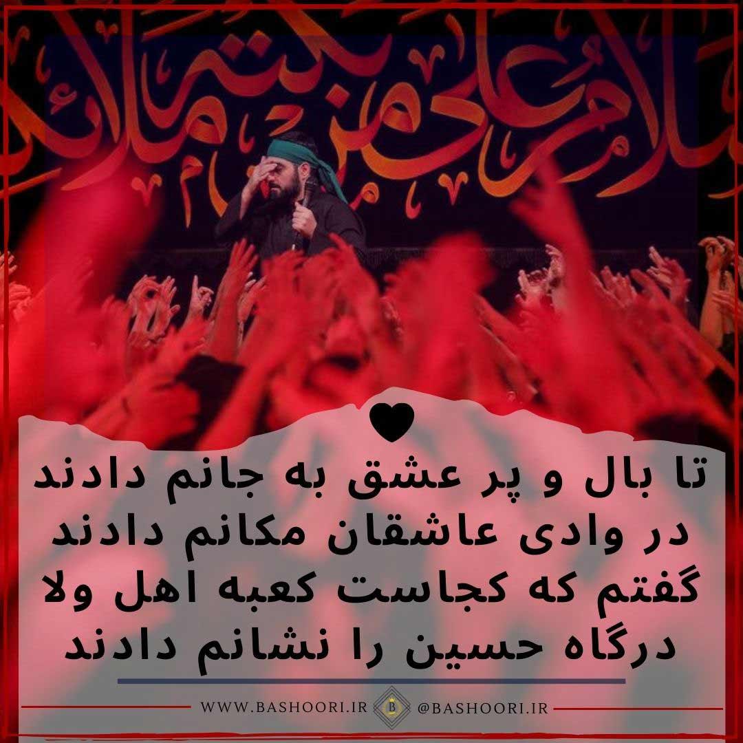 عکس نوشته عزاداری امام حسین
