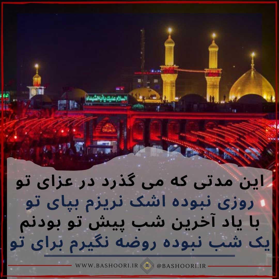 عکس نوشته تاسوعا و عاشورای حسینی