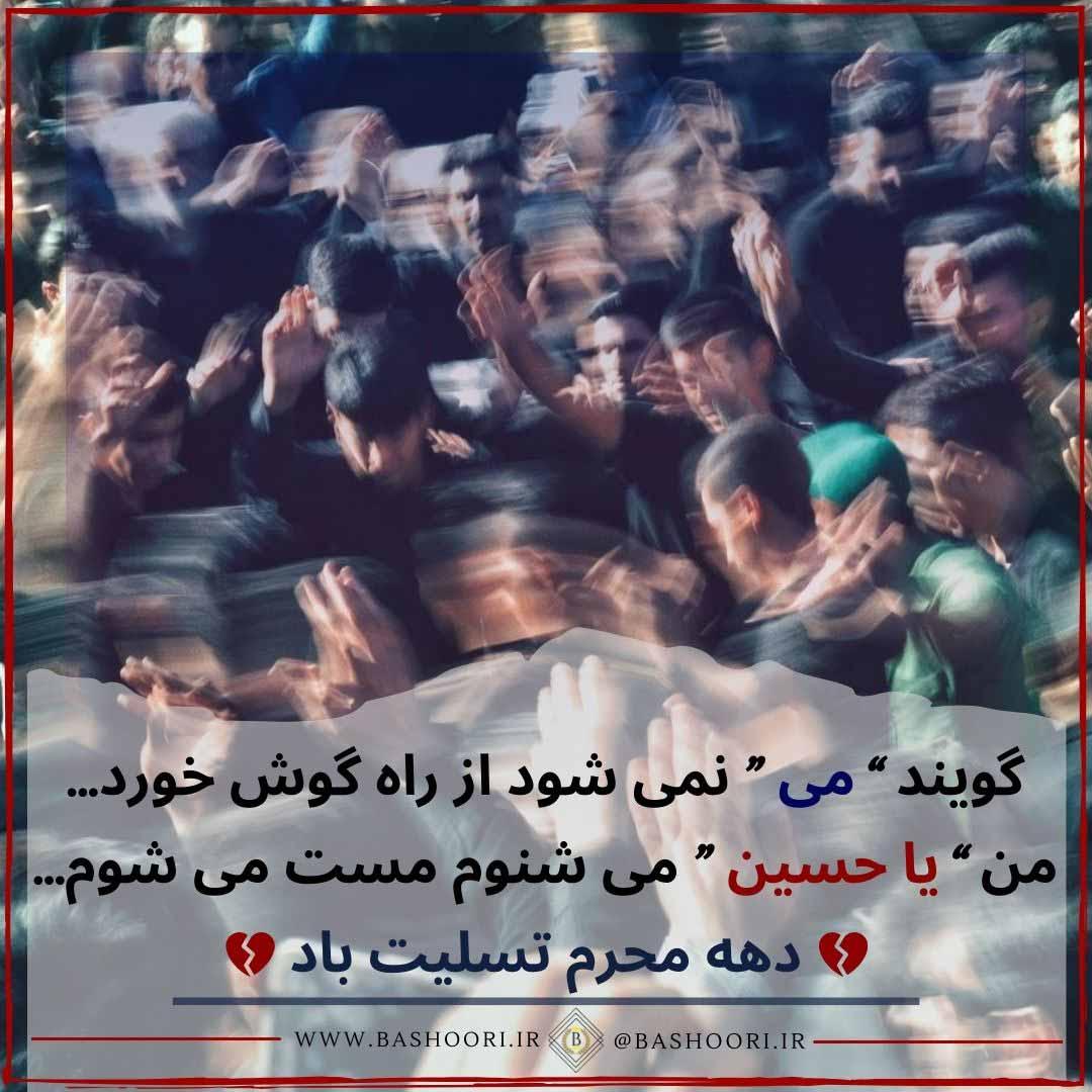 عکس نوشته حسینی محرم
