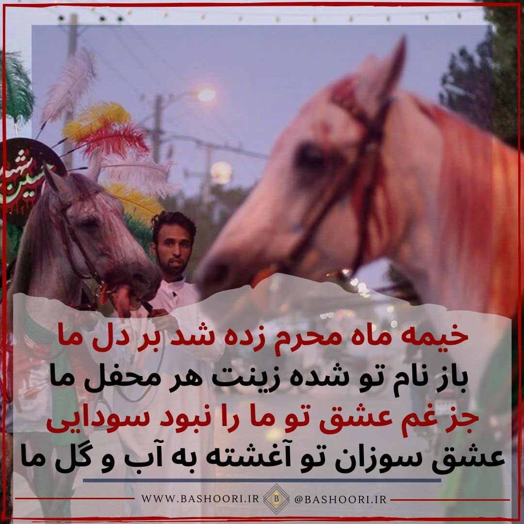عکس نوشته شهادت امام حسین علیه السلام