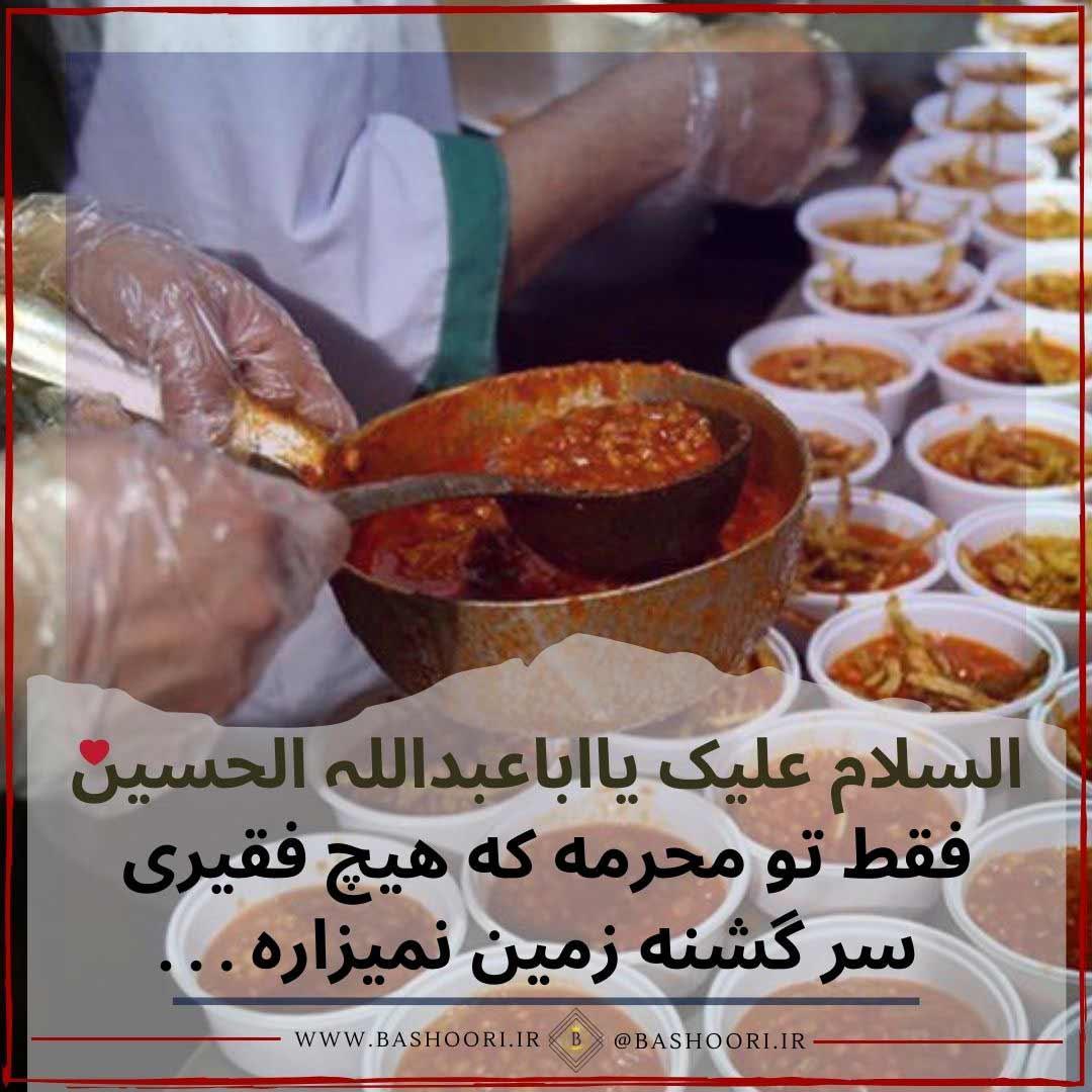 عکس نوشته السلام علیک یا اباعبدالله الحسین