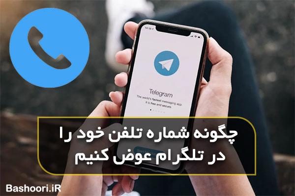 چگونه شماره تلفن خود را در تلگرام عوض کنیم