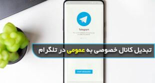 چگونه کانال تلگرام را از خصوصی به عمومی تبدیل کنیم