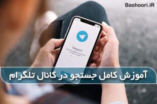 چگونه در کانال تلگرام جستجو کنیم