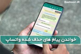 چگونه پیام های حذف شده در واتساپ را بخوانیم