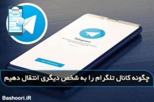 چگونه کانال تلگرام را به شخص و شماره دیگری انتقال دهیم