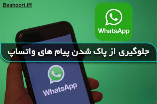 چگونه حذف شدن خودکار پیام در چت شخصی را غیر فعال کنیم