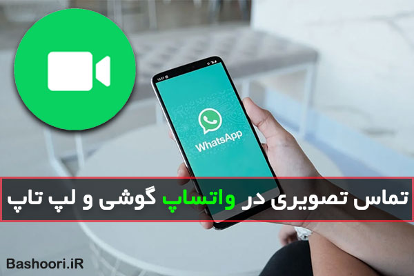 چگونه تماس تصویری در واتساپ بگیریم