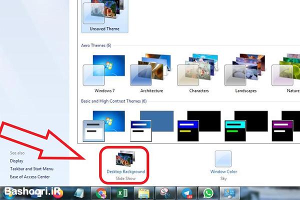 نحوه تنظیم کردن تصویر زمینه در ویندوز 7
