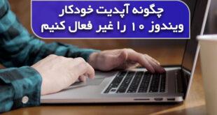 چگونه آپدیت خودکار ویندوز 10 را غیر فعال کنیم