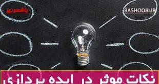 چگونه ایده پردازی کنیم