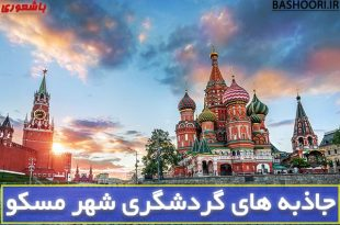 جاذبه های گردشگری مسکو