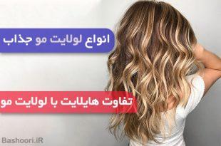 انواع لولایت مو برای خانم ها
