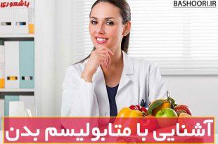 ترفند اصلی افزایش متابولیسم بدن