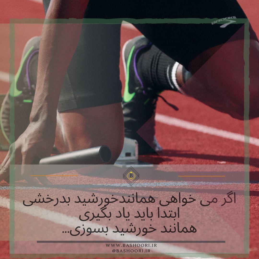 جملات ورزشی از بزرگان