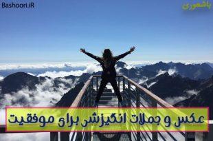 عکس و متن انگیزشی انرژی مثبت برای پروفایل